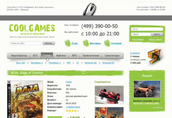 Web Design with Logo and HTML Coding for Computer Game Online Store Cool Games