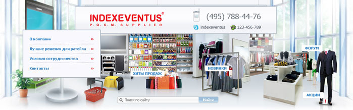 Web Design of Online Store IndexEventus