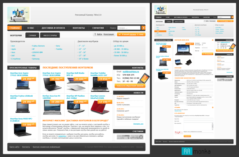 Full Stack Web Development Laptops on CMS WebAsyst Shop-Script of Laptops Online Store Nout4You