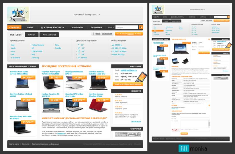 Full Stack Web Development Laptops on CMS WebAsyst Shop-Script of Laptops Online Store Nout4You