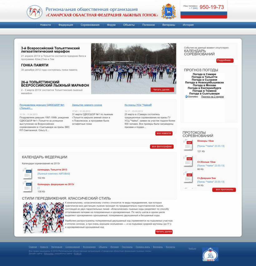 Web Design and its HTML Coding for Organisation Samara Regional Ski Federation