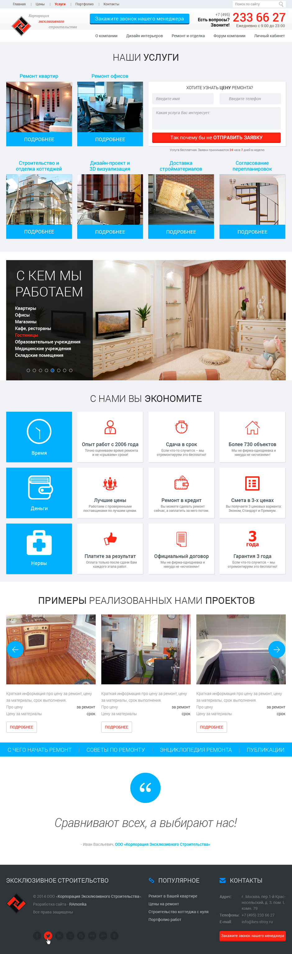 Full Stack Web Development for Exclusive Construction Corporation Kes-Remont on CMS 1C-Bitrix