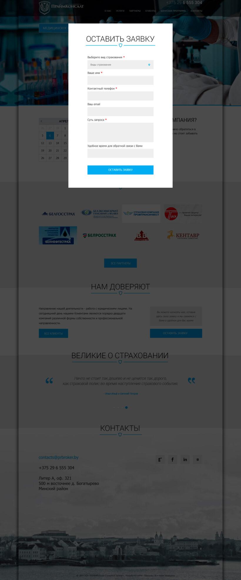 Full Stack Web Development for Insurance Broker PrimeConsult on CMS Joomla