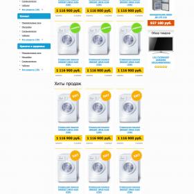 HTML шаблон для интернет-магазина бытовой техники