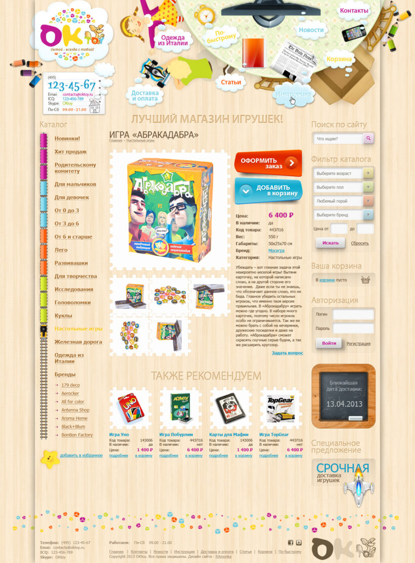 Web Design for Online Toy Store OKtoy