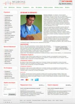 МедФонд - HTML шаблон для медицинского портала в Израиле