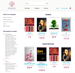 Ready eBook Store on WordPress