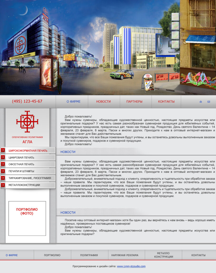 HTML Coding of the Web Design for Operational Printing AGLA