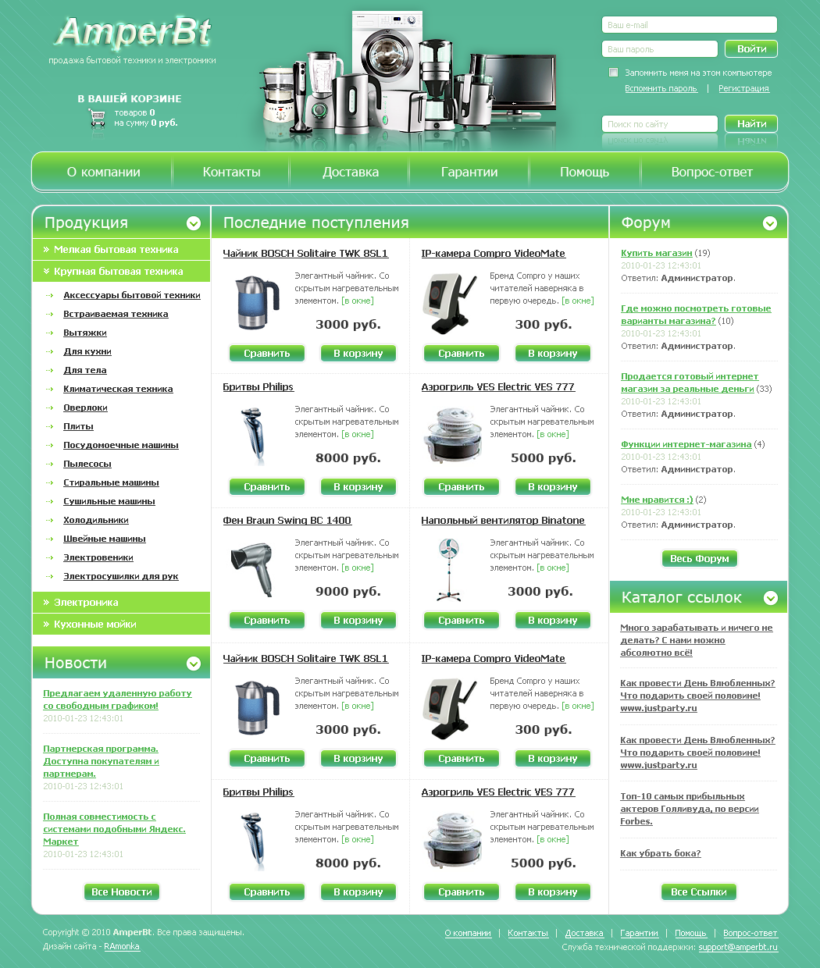 Web Design and its HTML Coding for Climatic and Household Appliances Online Store AmperBt