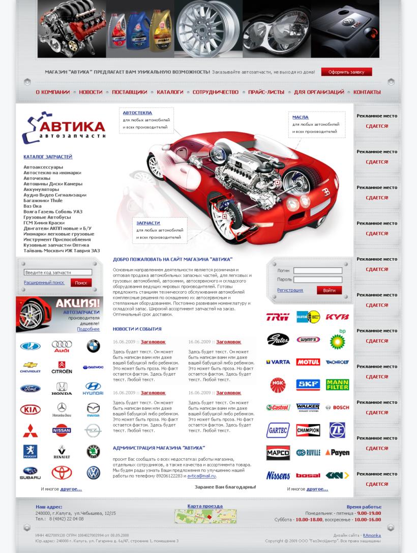 Web Design and its HTML Coding for Auto Parts Store Avtica