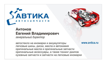 Business Card for Auto Parts Store Avtica