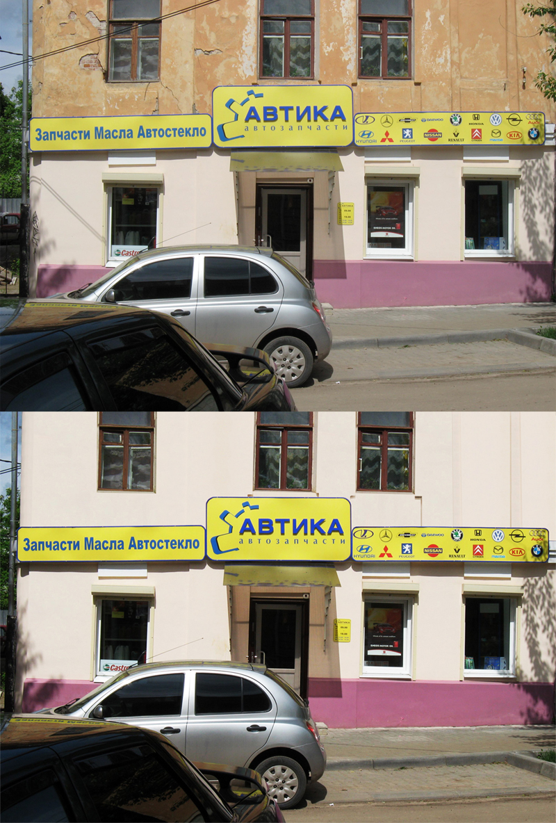 Photo Retouch to Hide Building Facade Disadvantages for Auto Parts Store Avtica