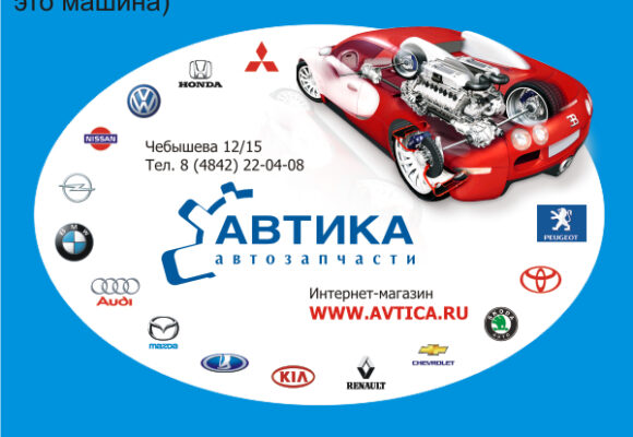 Car Sticker for Auto Parts Store Avtica