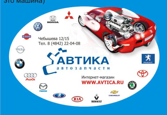 Car Sticker for Auto Parts Store Avtica