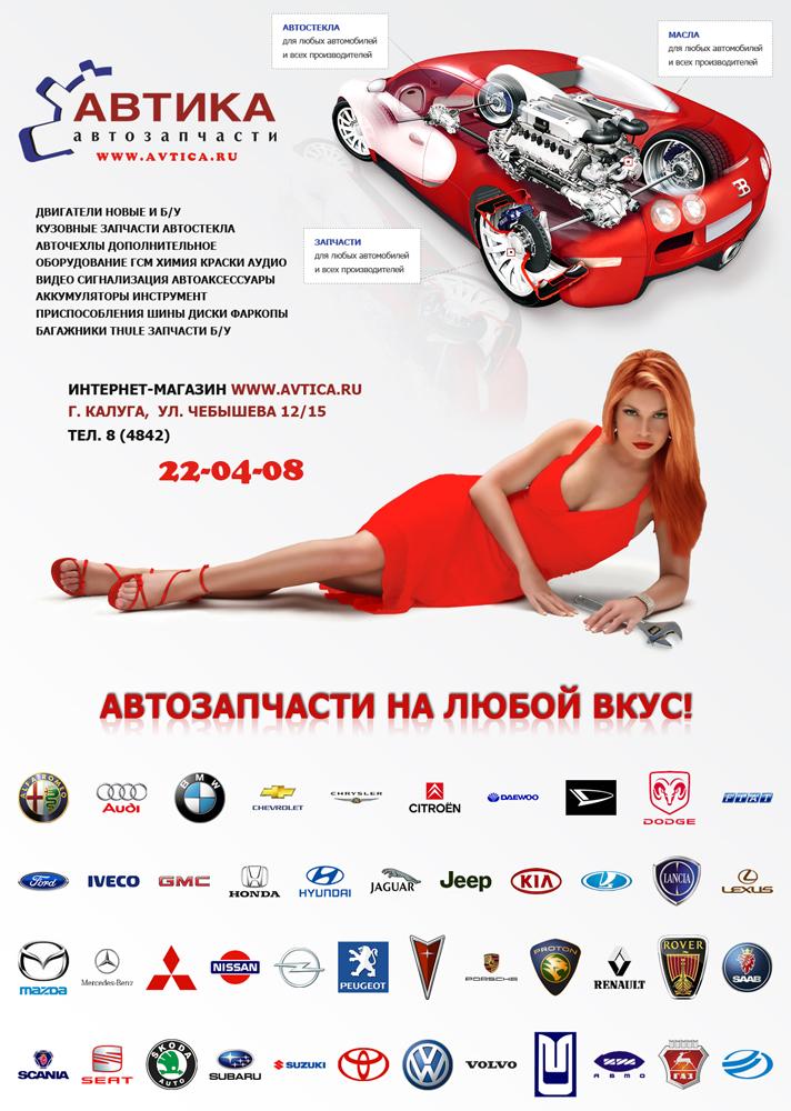Male Wall Poster for Auto Parts Store Avtica