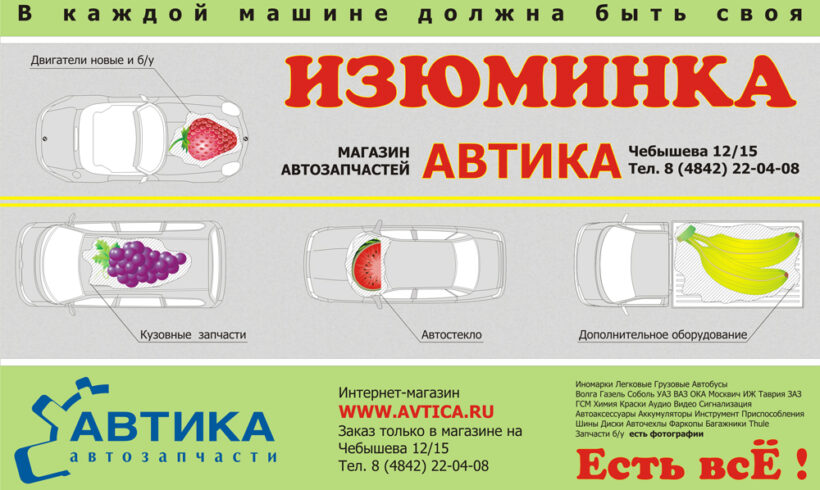 Advertising Poster for Auto Parts Store Avtica
