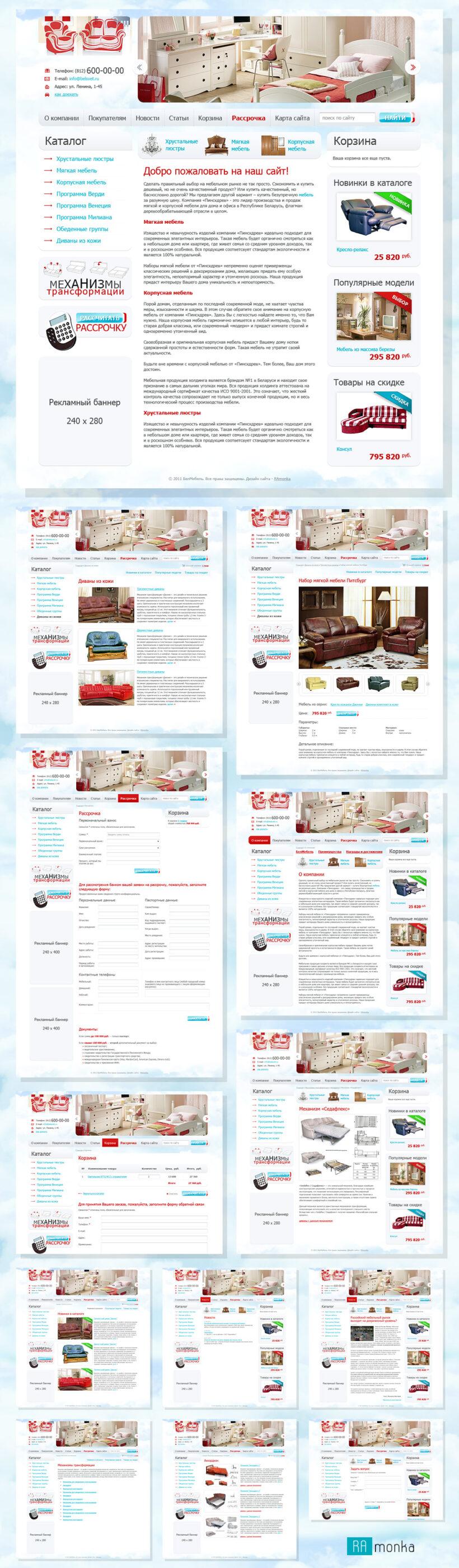 Web Design for Furniture Offline and Online Store BelMebel