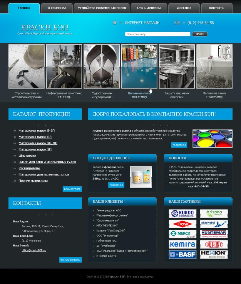 Full Stack Web Development on CMS RAwebPRO for BEP Paints LLC