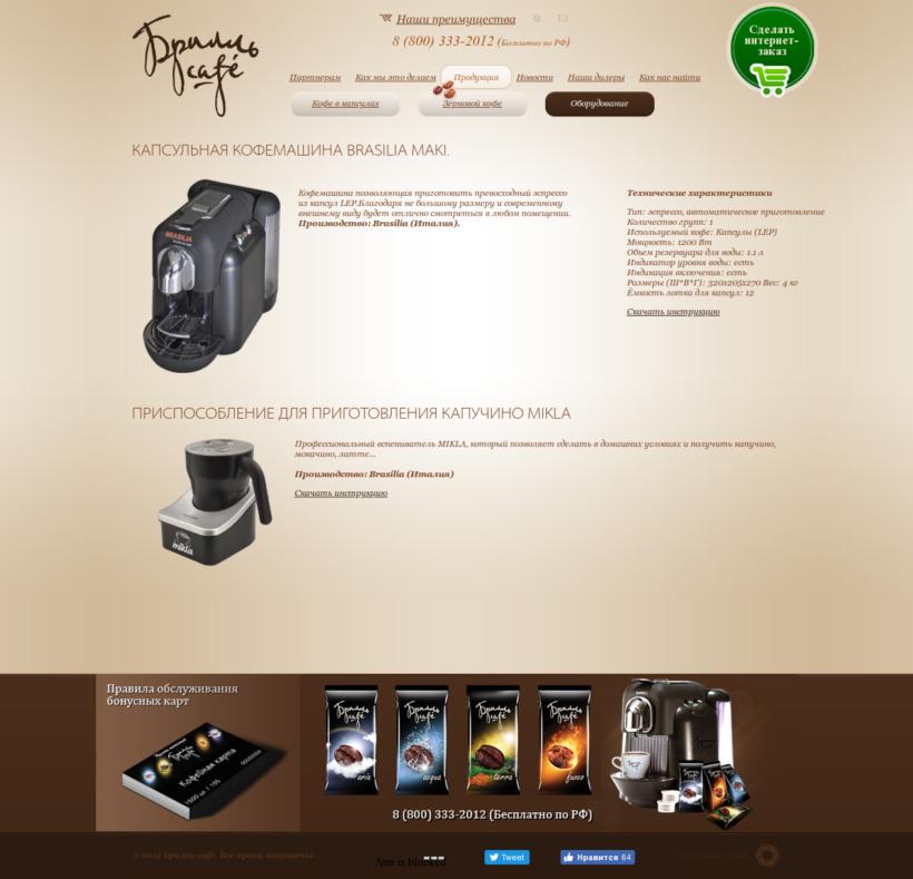 Web Design for Russian Coffee Maker Brill Cafe