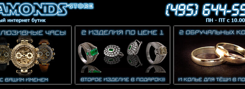 Full Stack Web Development on CMS RAwebPRO of Jewelry Online Boutique and Store DIAMONDS-STORE