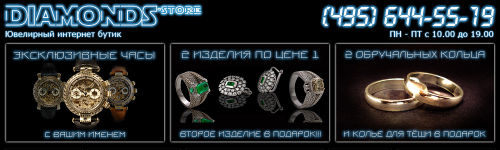 DIAMONDS-STORE Jewelry Online Boutique and Store on CMS RAwebPRO