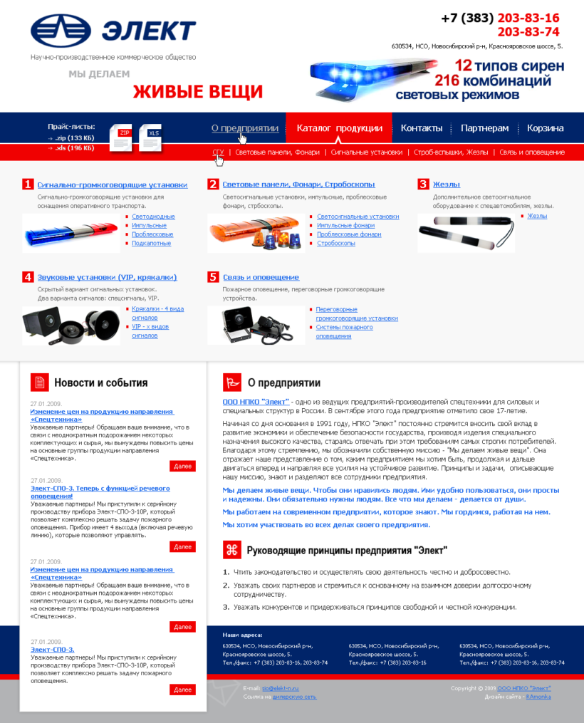Web Design for Police Car Accessories Online Store