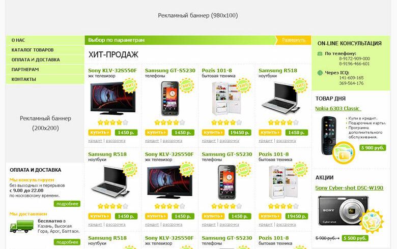 Web Design for Hardware Online Store Epitsentr