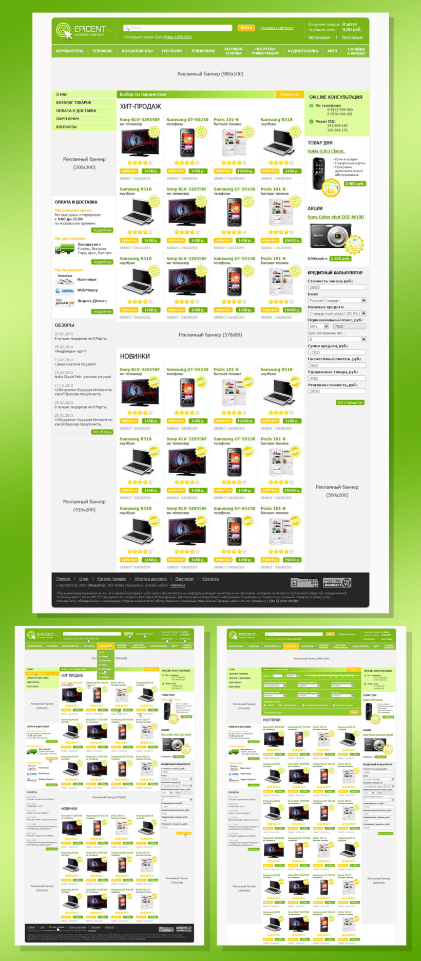 Web Design for Hardware Online Store Epitsentr