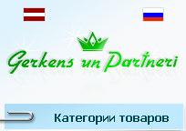 Web Design and its HTML Coding for Latvian Online Store Gerkens un Partneri
