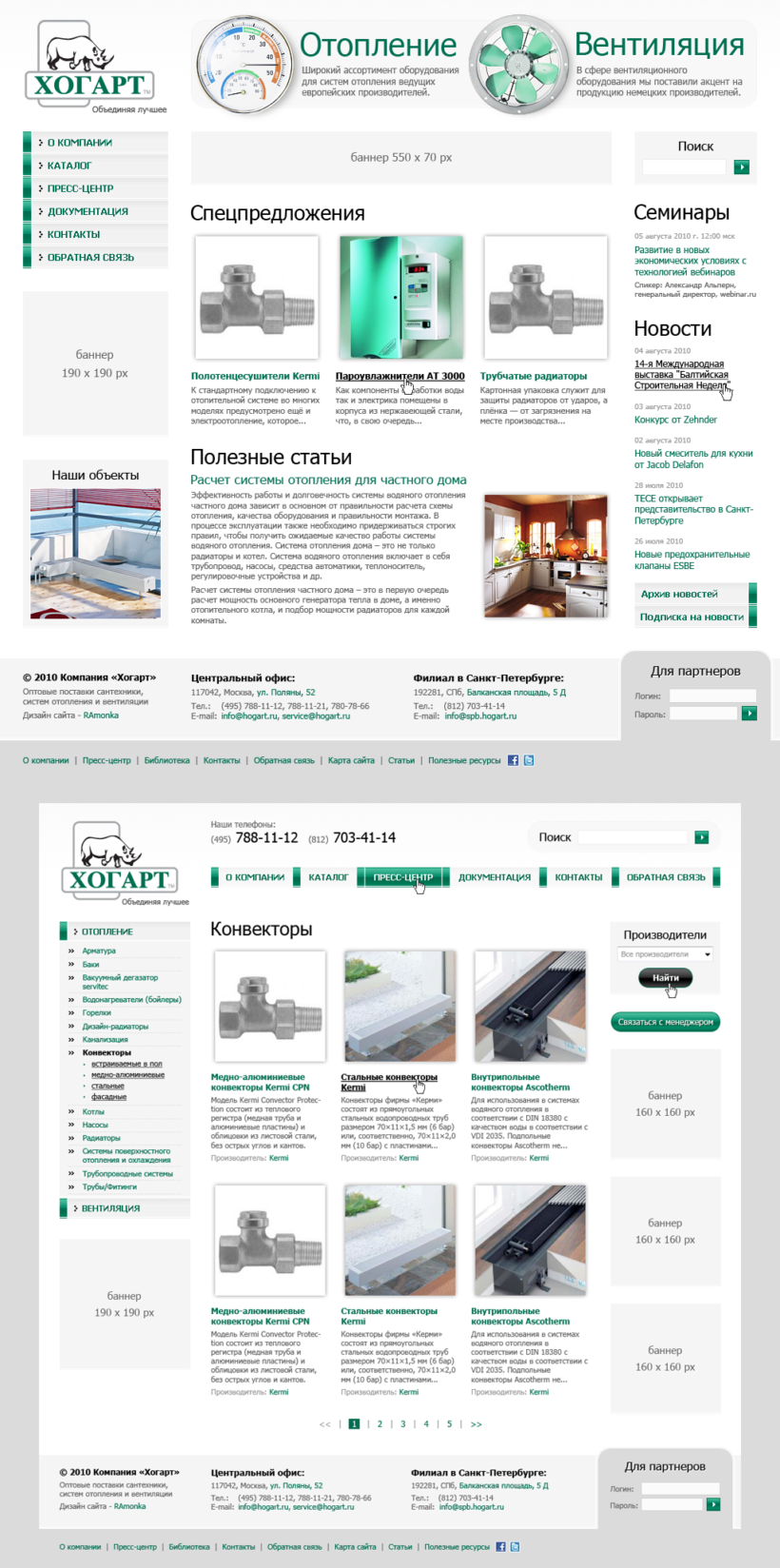 Web Design for Supplier of Engineering Systems for Heating, Ventilation and Plumbing Hogart