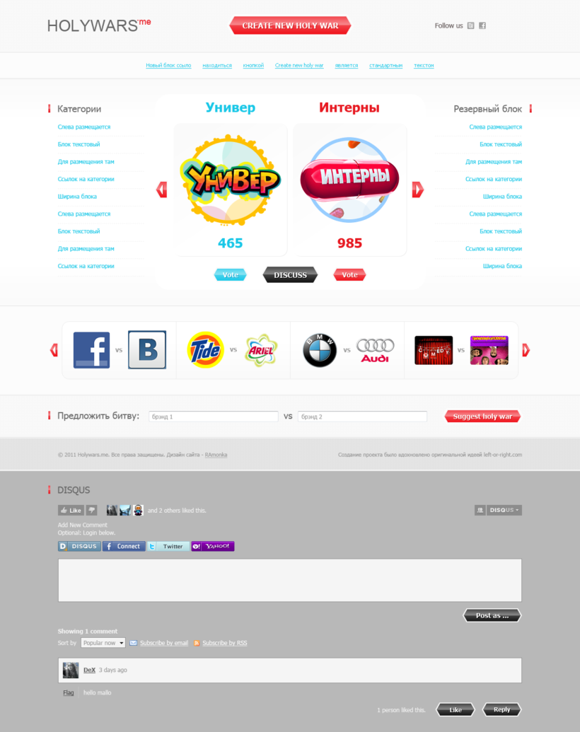 Web Design and its HTML Coding for Brands Wars Holywars
