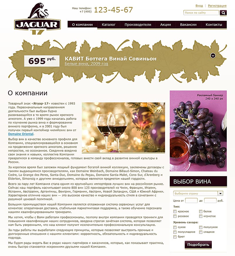 """Information pages are presented in the web design sketch """"About Company"""". Web Design for the Wine Online Store Jaguar-17"""
