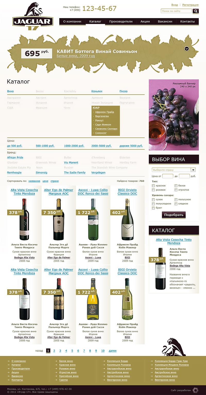 Three Level Catalog. Web Design for the Wine Online Store Jaguar-17