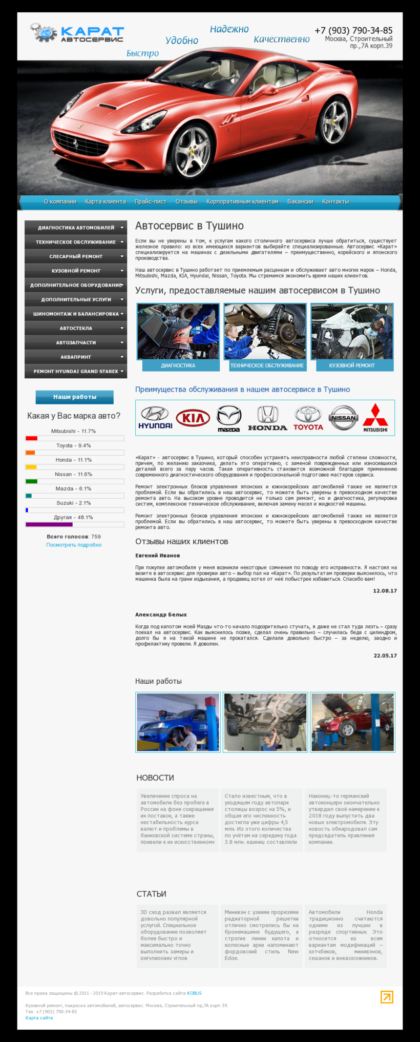 Web Design of Auto Repair Center KARAT Car Service