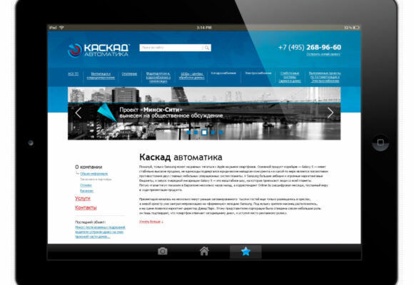 Web Development for Kascad Automation on CMS 1C-Bitrix