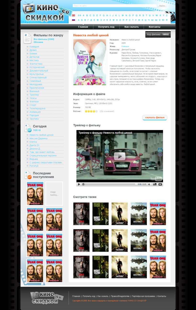 Web Design with Logo and its HTML Coding for Online Movies Collection Discount Movies