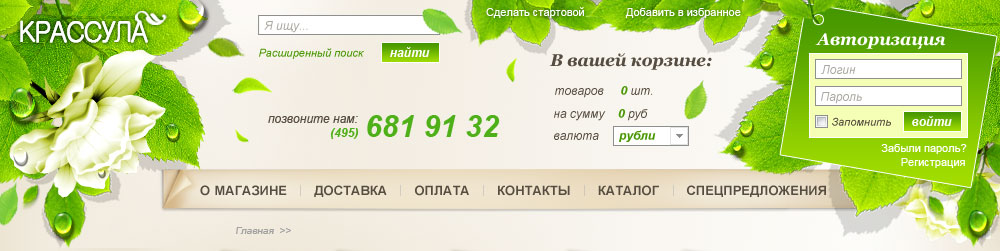 Web Design with Logo and its HTML Coding for Urgent Flower Delivery in Moscow Krassula