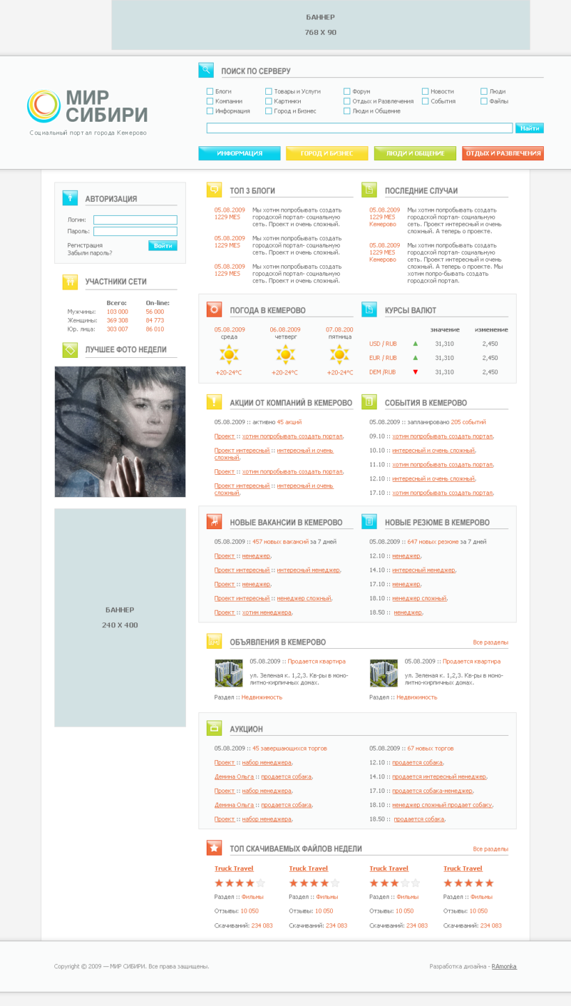 Web Design and Logo Development for Social Network Mir Sibiri