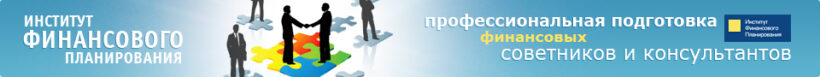 Web Banner Ads for Institute of Financial Planning Moi Plan