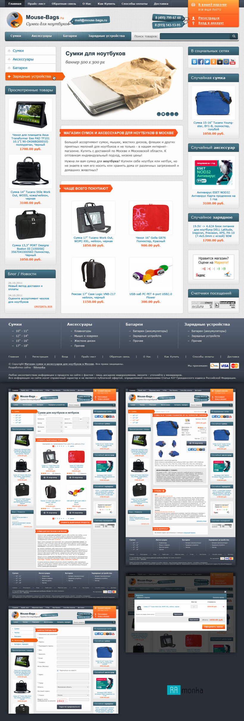 Online Store of Laptop Bags and Accessories Mouse-Bags on CMS WebAsyst Shop-Script