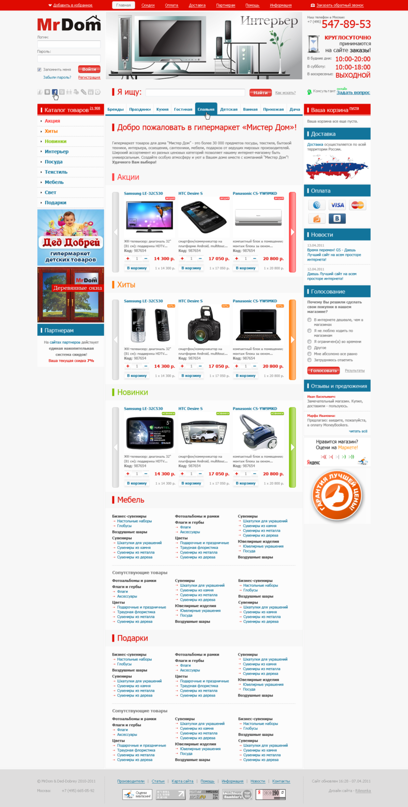 Web Design of Home Accessoires Online Store MrDom