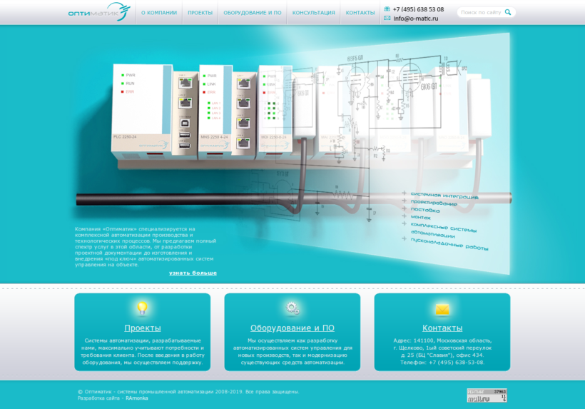 Full Stack Web Development for Industrial Automation Systems Optimatik on CMS Joomla