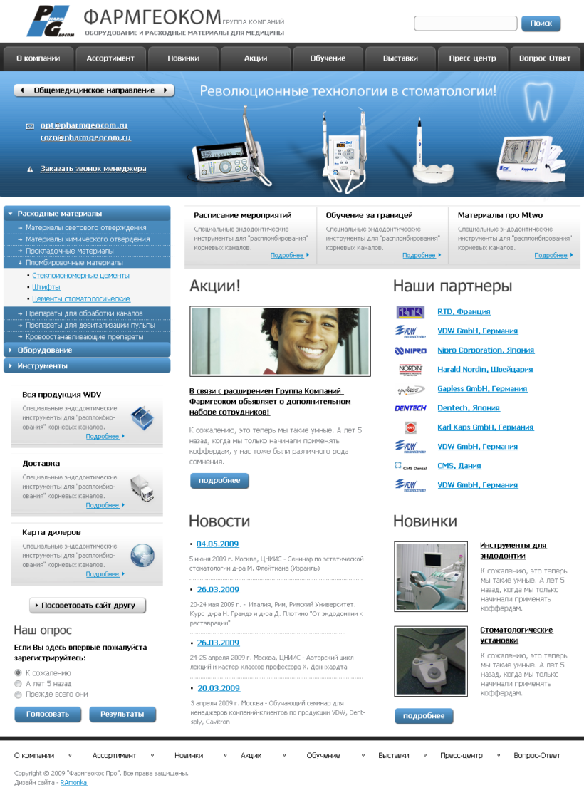 Web Design and its HTML Coding for Medicine Equipment and Consumables of Company Group Pharmgeocom