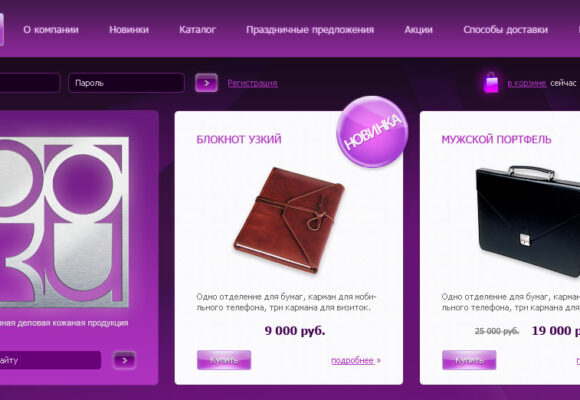 Web Design and its HTML Coding of Exclusive Business Leather Goods Online Store RozyShop