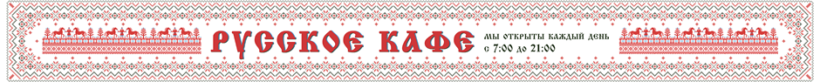 Advertising Stretching Banner for Russian Cafe
