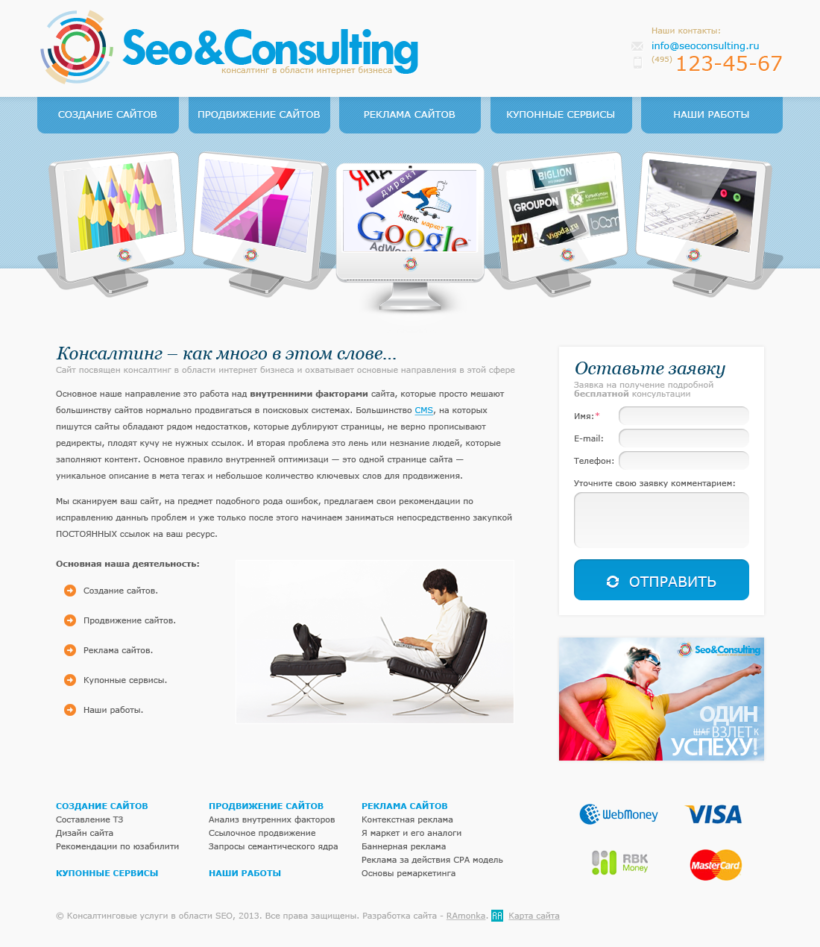 Full Stack Web Development on CMS WordPress for SEO Consulting Company Seo&Consulting