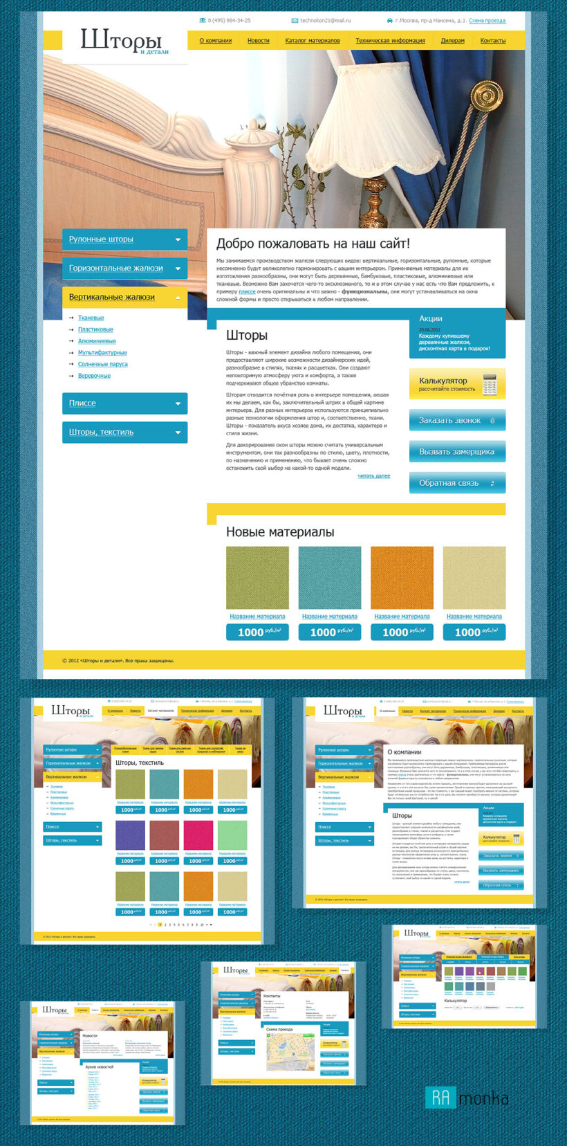 Web Design of Curtains and their Details Online Store Shtory & Detali