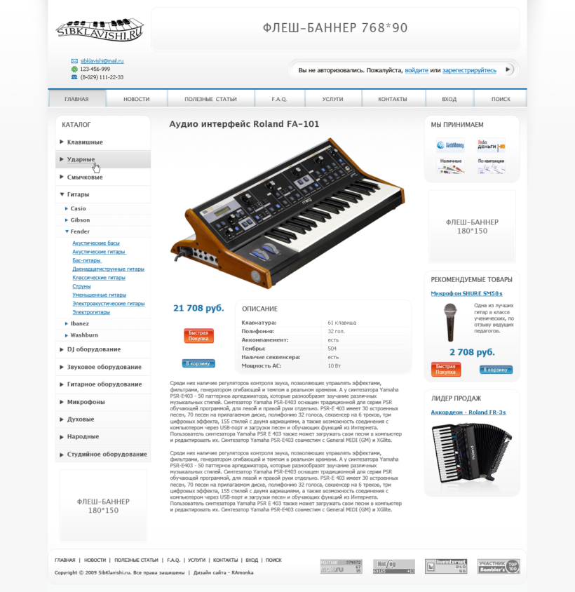 Web Design and its HTML Coding for Online Store of Musician Instruments Sibklavishi