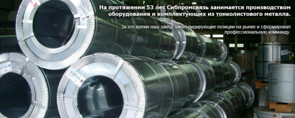Web Design and its HTML Coding for Sheet Material Equipment Manufacturer SibPromSviaz