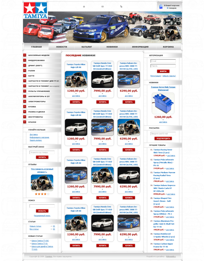 Full Stack eCommerce Development on CMS VaM Shop for Online Store with Radio Controlled Stella Models